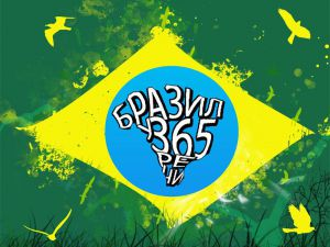 "Konkurs udruženja Serbios Unidos ""Brazil u 365 reči"""